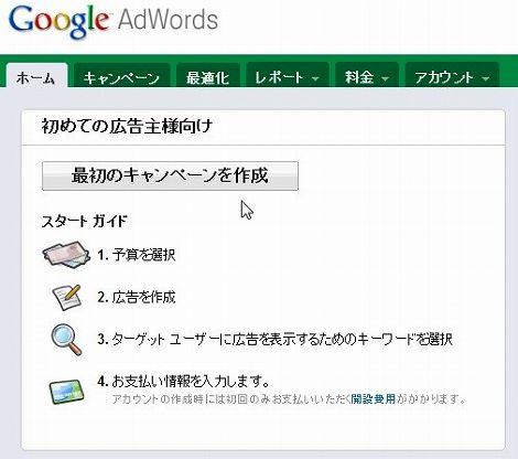 Google アドワーズ 導入 方法 設定 手順 やり方 使い方
