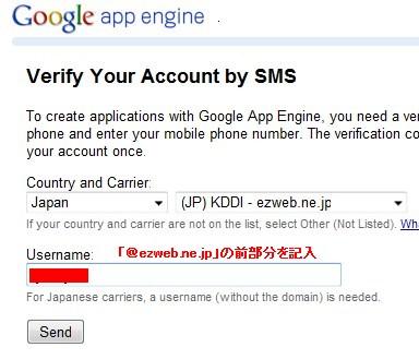 Google App Engine 入門 登録 説明 方法 開設