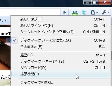 Chrome 拡張機能 Google アドオン エクテンション extention 削除