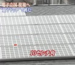 量子ドット太陽電池