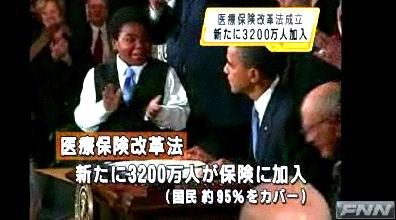 米医療保険改革法 オバマ大統領 サイン 署名 黒人 子供
