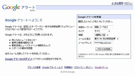 Google アラート