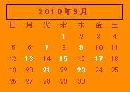 記事 カレンダー 菱形