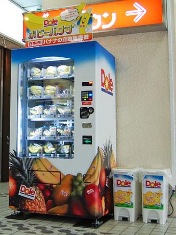 Dole ドール バナナ 自動販売機