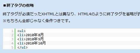 Html5 マークアップ タグ