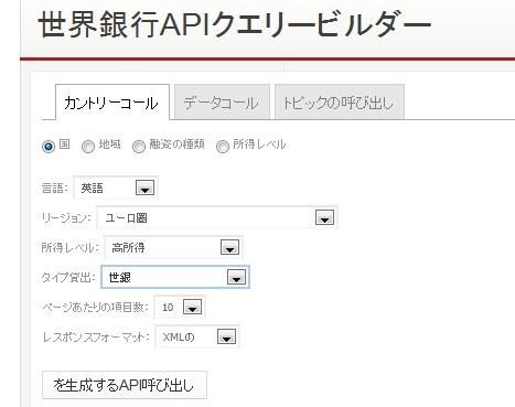 世界銀行 API クエリ ビルダー