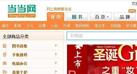 Dangdang 当当網 当当网 中国版Amazon