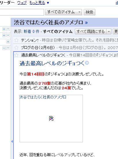Chrome Googleリーダー 画像 表示されない 改善 対応 方法