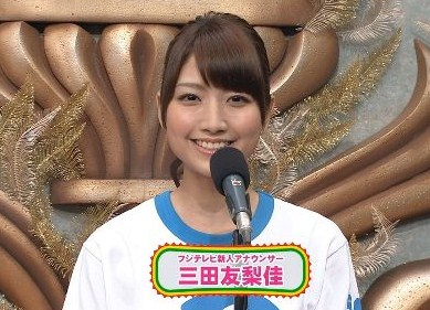 三田友梨佳の画像 p1_11