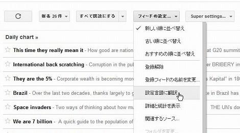 Google リーダー 翻訳 機能 方法 設定