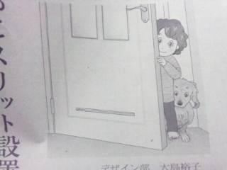 アンダーカット 室内ドア スリット