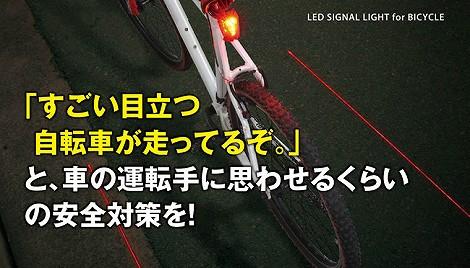 自転車 テールランプ LED 2本 両サイド レーザー