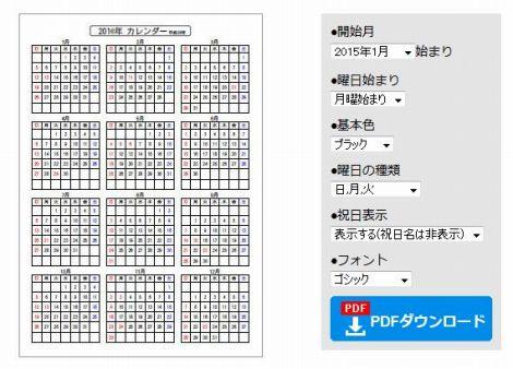月曜始まりカレンダーを無料 ... : 2015年カレンダー 4月始まり : カレンダー