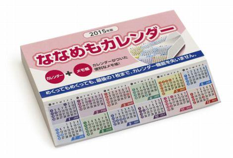 断面がカレンダーになっているメモ帳 斜めカットカレンダー ななめもカレンダー